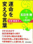 20070208[UnmeiwoKaeruKotoba].jpg