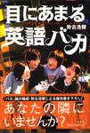 20071130[MeniAmaruEigoBaka].jpg