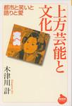 20100822[KamigataGeinoutoBunka].jpg
