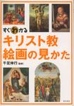 20101220「すぐわかるキリスト教絵画の見かた」.jpg