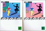 20120228「ダンス・ダンス・ダンス」.jpg
