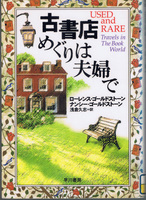 20140618「古書店めぐりは夫婦で」.jpg