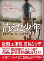 20141205「消えた少年」.jpg