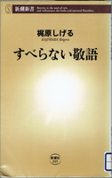 20160128「すべらない敬語」.png