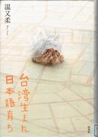 20161210「台湾生まれ 日本語育ち」.png