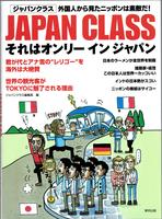 20170409「JAPAN CLASS それはオンリー イン ジャパン」.png