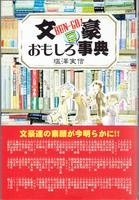 20170417「文豪おもしろ豆事典」.png