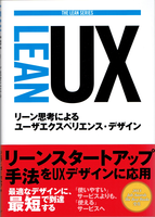 20170419「Lean UX — リーン思考によるユーザエクスペリエンス・デザイン」.png