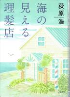 20170826「海の見える理髪店」.png