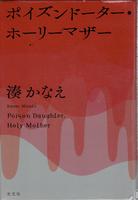 20170828「ポイズンドーター・ホーリーマザー」.png