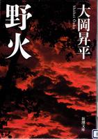 20171205「野火」.png
