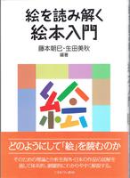 20180924「絵を読み解く 絵本入門」.png