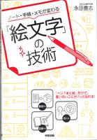 20181127「絵文字の技術」.png