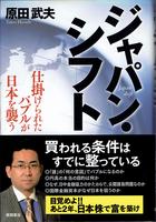 20181129「ジャパン・シフト」.png