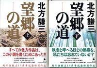 20190107「望郷の道」.jpg