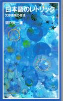 20190324「日本語のレトリック」.png