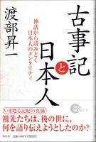 20190425「古事記と日本人」.jpg