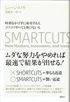 20190515「SMARTCUTS」.png