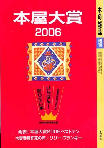 20060603「本屋大賞2006」.jpg