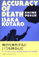 20060608死神の精度.jpg