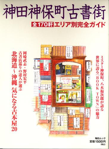 20060614「神田神保町古書街」.jpg