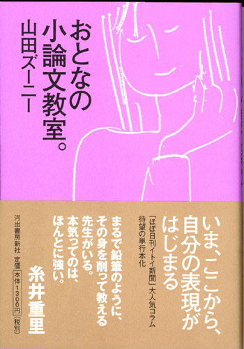 20060618「おとなの小論文教コ。」.jpg