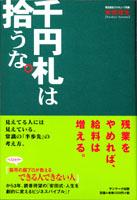 20060704「千円札は拾うな。」.jpg