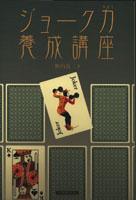 20060705「ジョーク力養成講座」.jpg