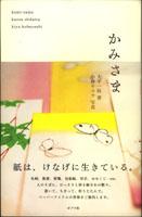 20060714「かみさま」.jpg
