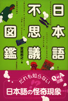 20060718「日本語不思議図鑑」.jpg