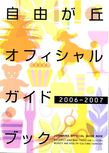 20060720「自由が丘オフィシャルガイド」.jpg