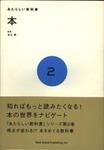 20060726「本」.jpg