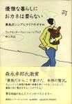 20060802[YuganaKurashiniOkanehaIranai].jpg