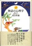 20060806[ShinwaNoShinrigaku].jpg