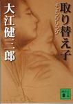 20060906[Torikaeko].jpg