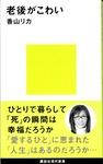 20060927[RougogaKowai].jpg