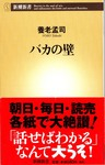 20061002[BakanoKabe].jpg