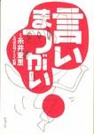 20061010[Iimatsugai].jpg