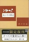 20061023[HontoSonoShuhen].jpg