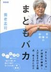 20061027[MatomoBaka].jpg