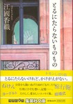 20061031[ToruniTaranaiMono].jpg