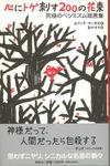 20061113[KokoroniTogeSasu200noHanataba].jpg