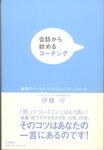 20061121[KaiwakaraHajimeruCoaching].jpg
