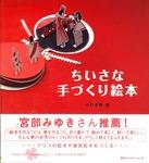 20061124[ChiisanaTedukuriEhon].jpg
