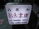 20061207RokoShobo.JPG
