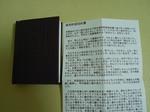 20061218MameBooks6Omamori.jpg