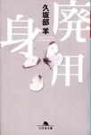 20061220[Haiyoushin].jpg
