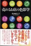 20070111[UreruOmisenoShikisaigaku].jpg