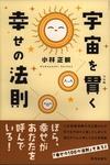 20070116[UchuwoTsuranukuShiawasenoHousoku].jpg