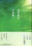 20070118[HatsukoiOnsen].jpg
